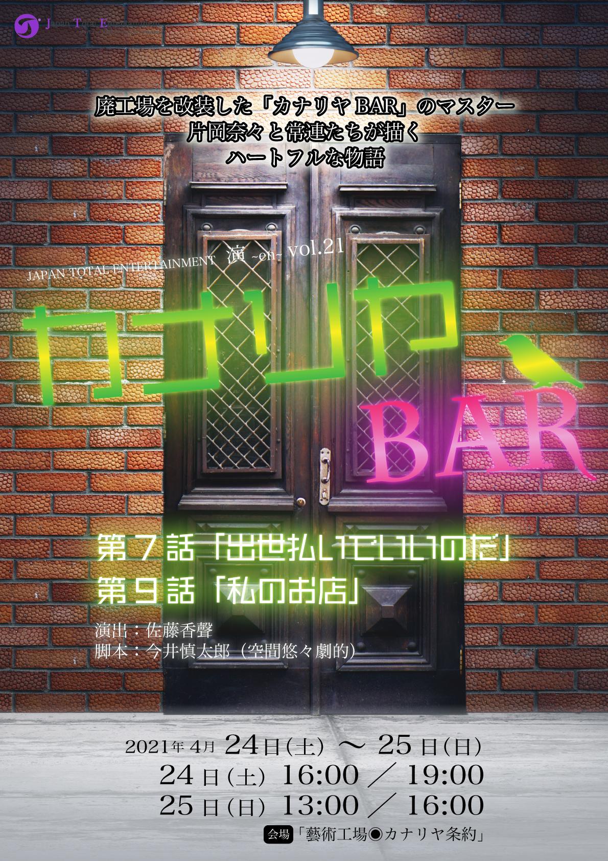 『演』~en~vol.21 「カナリヤBAR」を2021年4月24日(土)~25日(日)に公演!チケット予約スタートしました