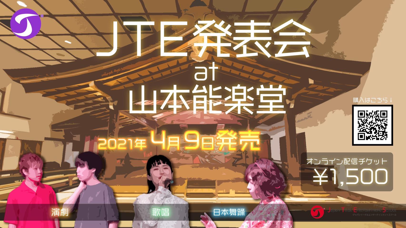 【配信限定】『JTE発表会』at 山本能楽堂 観賞チケット発売決定!3月26日より販売スタート