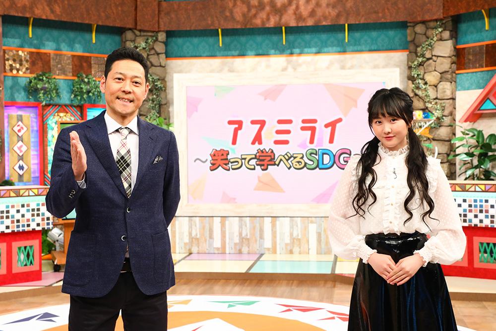 【出演情報】3月27日放送のABCテレビ「アスミライ ~笑って学べるSDGs~」に白川優弥が出演しました!