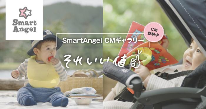【出演情報】西松屋「SmartAngel それいい値『おでかけ編』」TVCMに青地貴裕が出演中!
