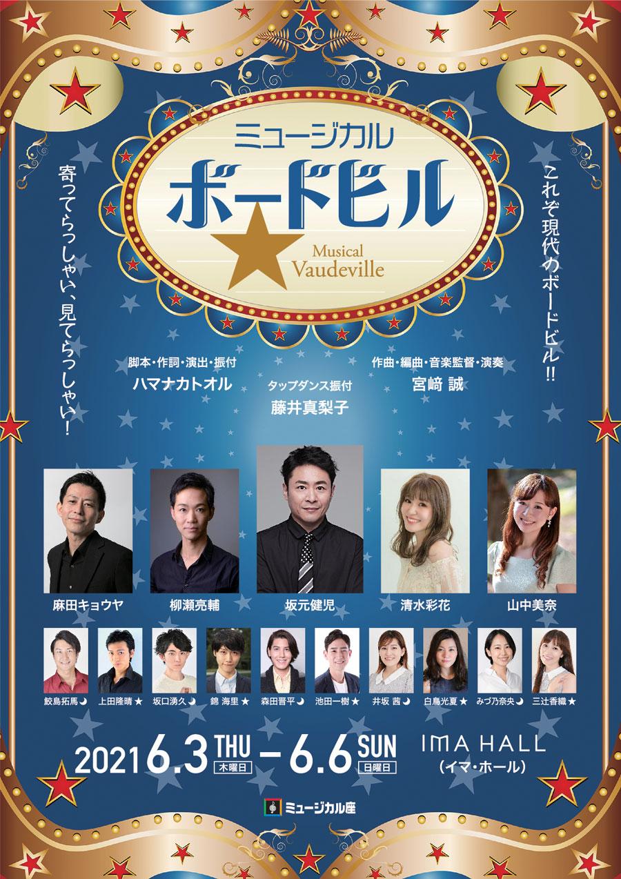 【出演情報】ミュージカル座6月公演「ボードビル」に松尾 璃空が出演します!
