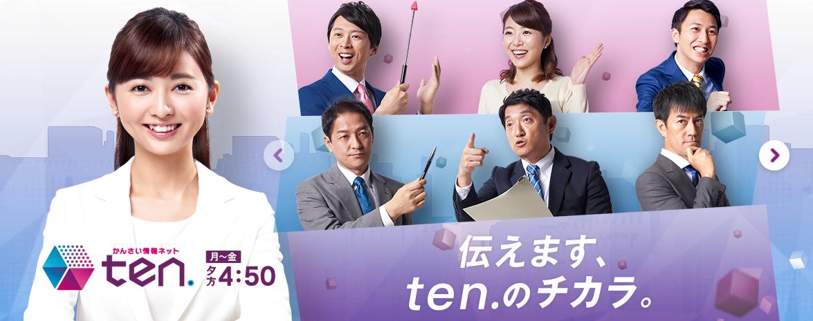 【出演情報】読売テレビ「ten.」に森下 ユウキが出演しました!