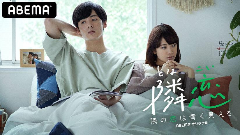 【出演情報】AbemaTV「隣の恋は青く見える」番組制作に協力させていただきました!