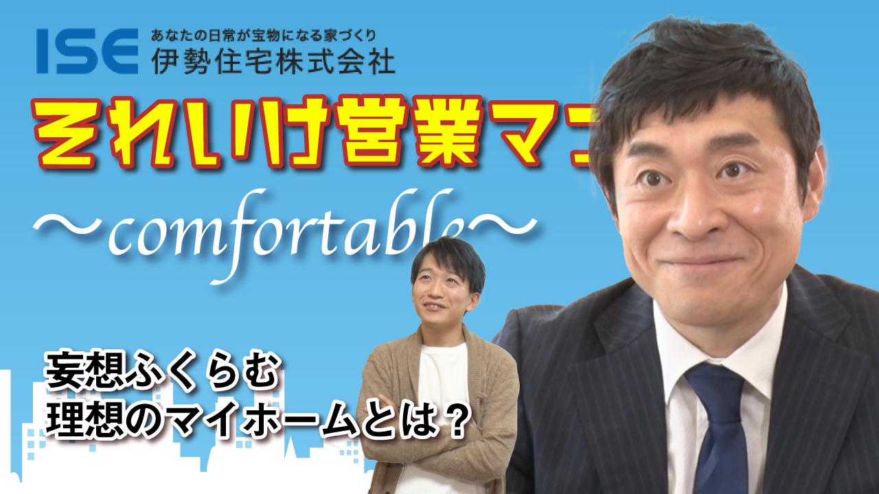 【出演情報】伊勢住宅株式会社のMVに青地貴裕、水紀憧子、桜蘭が出演しました!