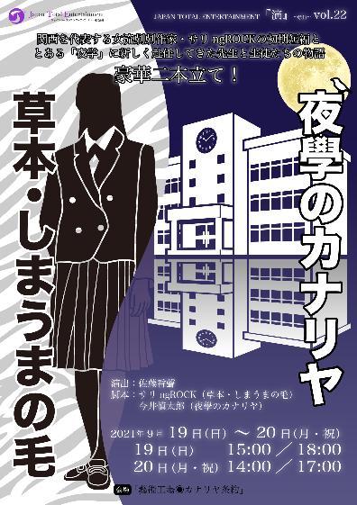 『演』~en~vol.22 「草本・しまうまの毛」「夜學のカナリヤ」を2021年9月19日(日)~20日(月・祝)に公演!チケット予約スタートしました