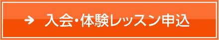 入会・体験レッスン申込