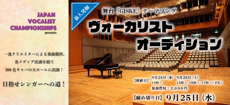 舞台「GISKE」テーマソング ヴォーカリストオーディション:2019年9月25日締め切り。目指せシンガーへの道!