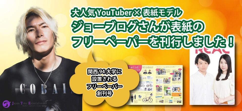 大人気YouTuber ジョーブログとツーショット!表紙モデルイベント