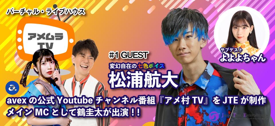 avexの公式Youtubeチャンネル番組「アメ村TV」をJTEが制作メインMCとして鶴圭太が出演!