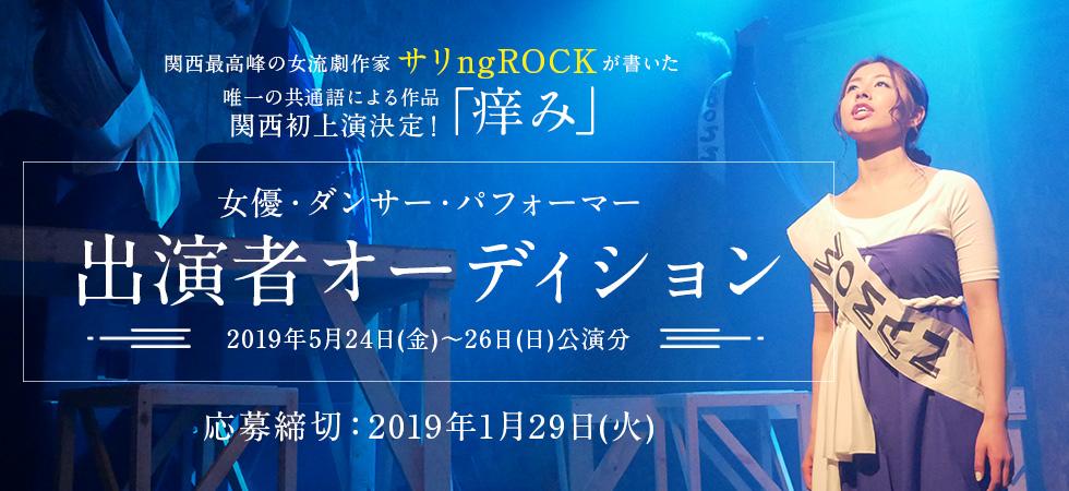関西最高峰の女流劇作家・サリngROCKが書いた 唯一の共通語による作品「痒み」を関西初上演!出演者(女優・ダンサー・パフォーマー)オーディション