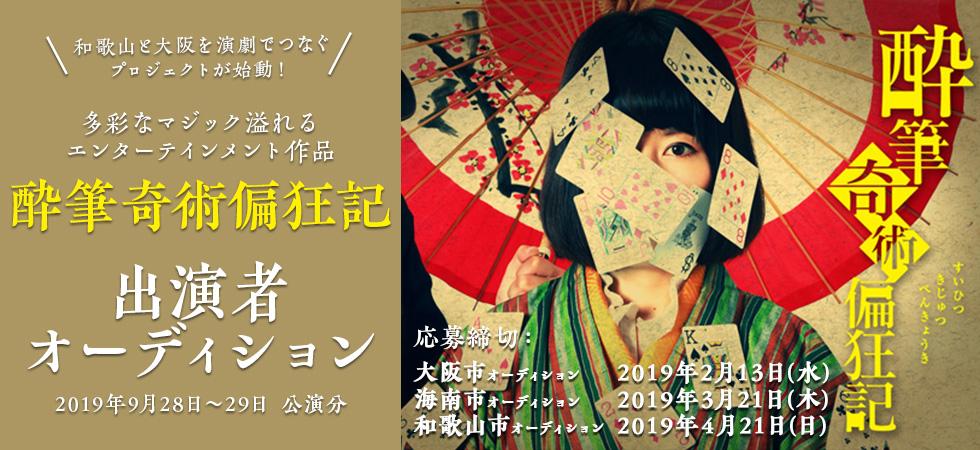 和歌山と大阪を演劇でつなぐプロジェクトが始動!多彩なマジック溢れるエンターテインメント作品「酔筆 奇術偏狂記」出演者オーディション