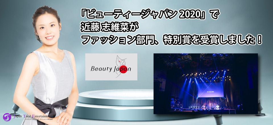 【出演情報】「ビューティージャパン2020」で近藤 志維菜がファッション部門、特別賞を受賞しました!