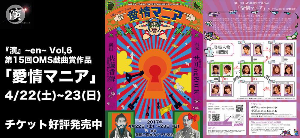 『演』~en~ Vol.6 第15回OMS戯曲賞作品「愛情マニア」4/22(土)~23(日) チケット好評発売中