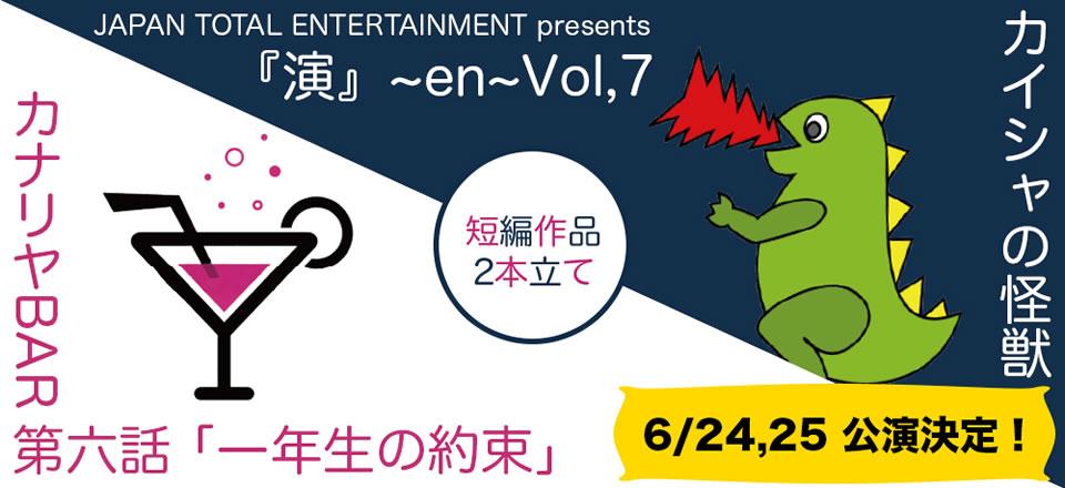 『演』~en~ Vol.7 短編作品2本立て「カイシャの怪人」「カナリヤBAR」6/24(土)~25(日)公演決定