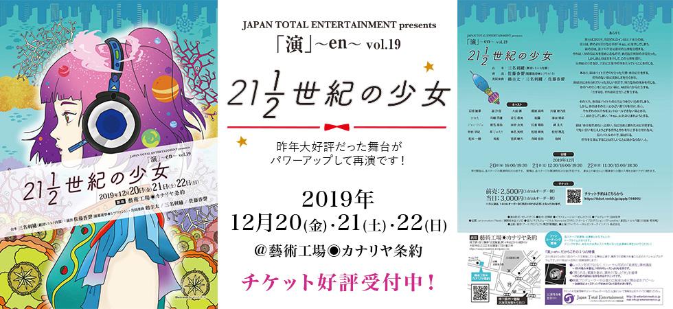 演~en~vol.19「21 1/2世紀の少女」昨年大好評だった舞台がパワーアップして再演です!2019年12月20日・21日・22日公演。チケット好評受付中!