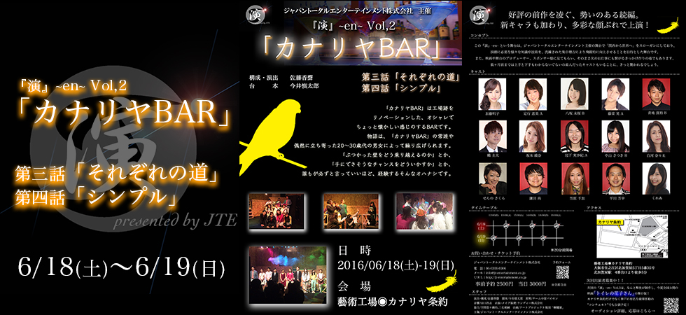 演~en~Vol.2 カナリヤBAR 第3話「それぞれの道」第4話「シンプル」2016年6月18,19日