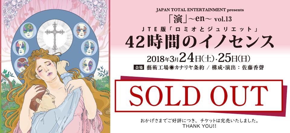 『演』~en~vol.13 JTE版「ロミオとジュリエット」42時間のイノセンス 2018/3/24・25開催 チケット完売御礼!