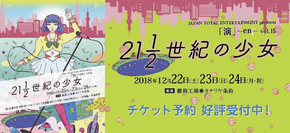 『演』~en~vol.15 21.5世紀の少女 2018年12月22・23・24日公演 チケット予約好評受付中!!