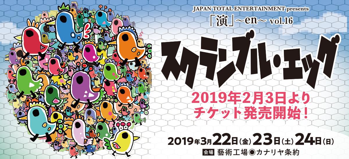 『演』~en~ vol.16 スクランブルエッグ 2019年3月22・23・24日公演!チケットは2019年2月3日より発売開始!