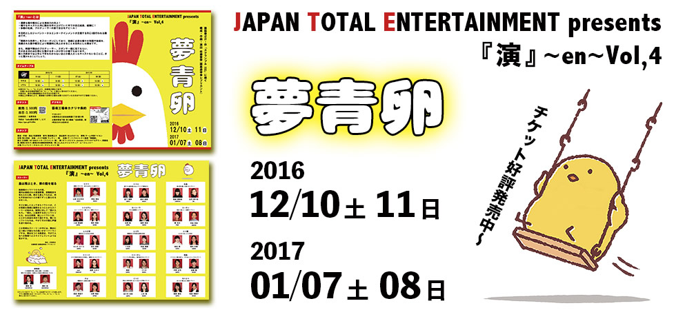JAPAN TOTAL ENTERTAINMENT presents 「演」~en~Vol.4 夢青卵 2016年12月10・11日、2017年1月7・8日公演 チケット公表発売中