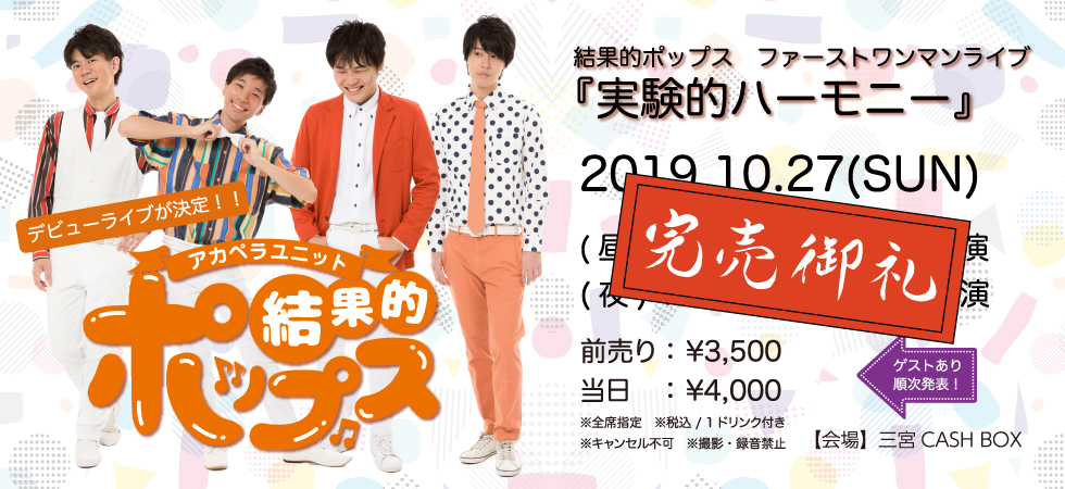 アカペラユニット『結果的ポップス』デビューワンマンライブ!実験的ハーモニー@三宮CASH BOX