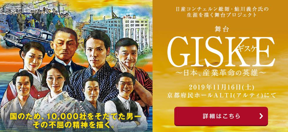 日産コンチェルン総師・鮎川義介氏の生涯を描く舞台「GISKE ギスケ~日本、産業革命の英雄~」を2019年11月16日(土)に公演します