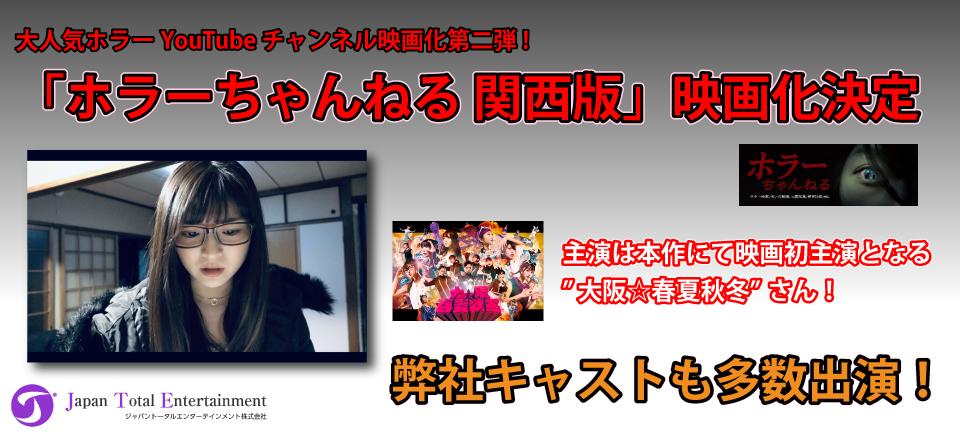 大人気ホラーYOUTUBEチャンネル映画化第2弾!「ホラーちゃんねる関西版」映画化決定