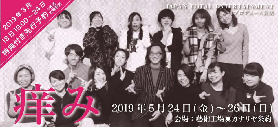 「痒み」2019年5月24日~26日公演。3月18日~特典付き先行予約開始