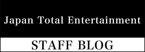 JTE ジャパントータルエンターテインメント スタッフブログ
