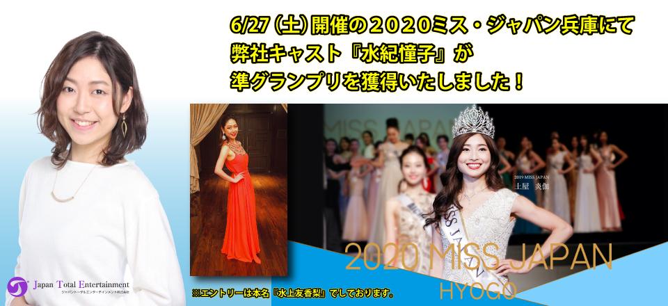 6/27(土)開催の2020ミス・ジャパン兵庫にて弊社キャスト「水紀憧子」が準グランプリを獲得しました!