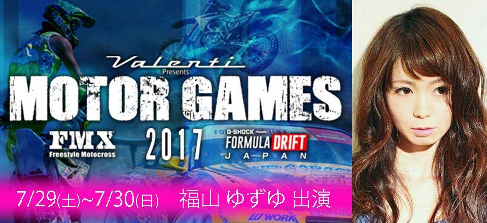 MOTOR GAMES 2017 7/29(土)~30(日)福山ゆずゆ出演