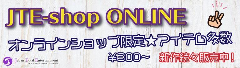 JTE-shop ONLINEオンラインショップ限定★アイテム多数。新作続々販売中!