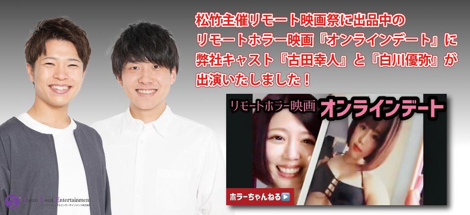 リモートホラー映画『オンラインデート』に古田幸人と白川優弥が出演しました!