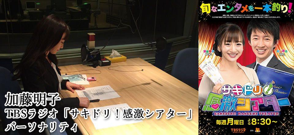 加藤明子 TBSラジオ「サキドリ!感激シアター」パーソナリティ
