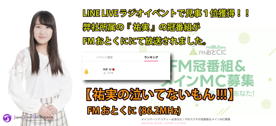 LINE LIVEプレゼンツFMおとくに『祐実の泣いてないもん!!!』にて祐実がメインMCを務めます!
