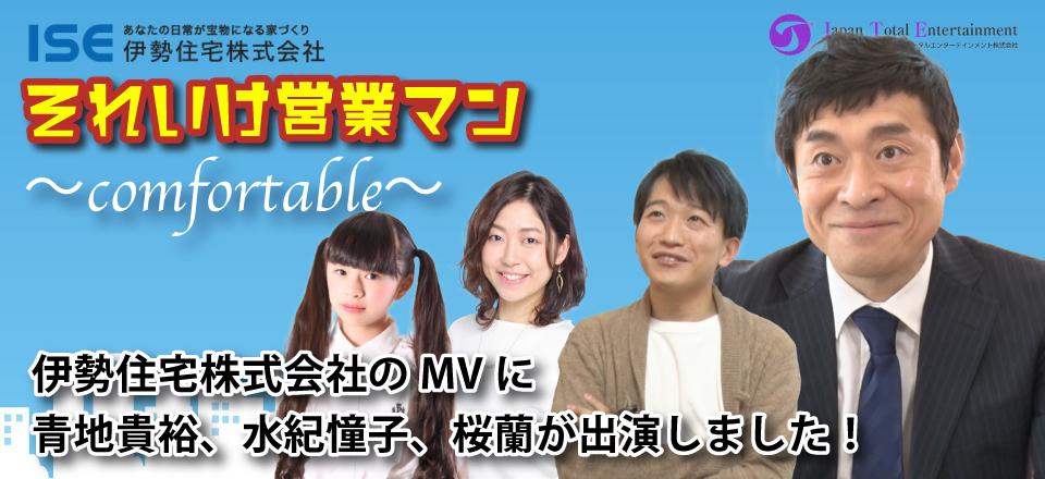 伊勢住宅株式会社のMVに青地貴裕、水紀憧子、桜蘭が出演しました!