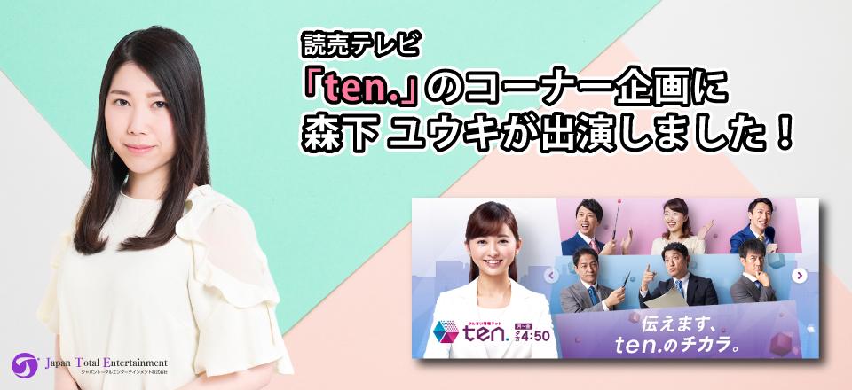 読売テレビ[ten.」のコーナー企画に森下ユウキが出演しました!