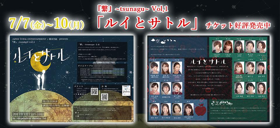 『繋』~tsunagu~ Vol.1「ルイとサトル」7/7(金)~10(月) チケット好評発売中