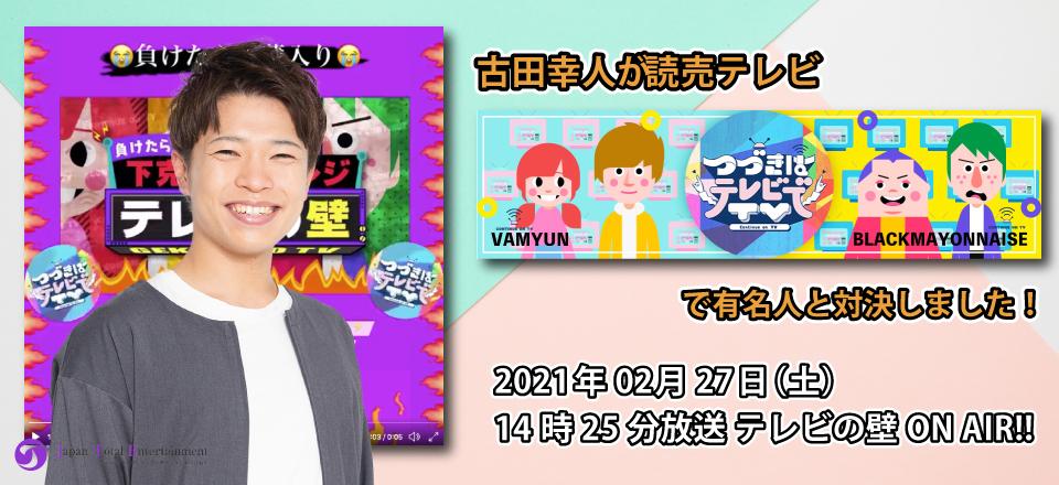古田幸人が読売テレビ「つづきはテレビでTV」で有名人と対決しました。2021年2月27日(土)