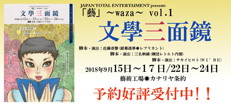 『藝』~waza~vol.1 文學三面鏡 2018年9月15~17日・22~24日開催 藝術工場⦿カナリヤ条約 予約好評受付中!!