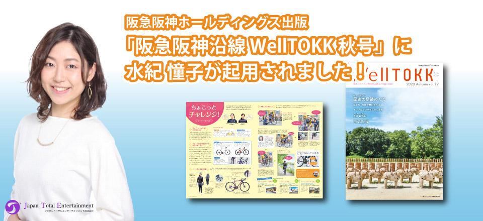 【出演情報】阪急阪神ホールディングス出版「阪急阪神沿線 WellTOKK 秋号」に水紀 憧子が起用されました!